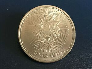 1-RUBLE-COIN-USSR-1945-1985-40TH-ANNIVERSARY-OF-WORLD-WAR-II
