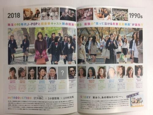 SUNNY 2018 Japanese Movie  Flyer Ryoko Shinohara Suzu Hirose Naomi Watanabe