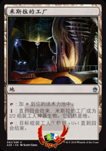 MTG MASTERS 25 CHINESE MISHRA/'S FACTORY X1 MINT CARD