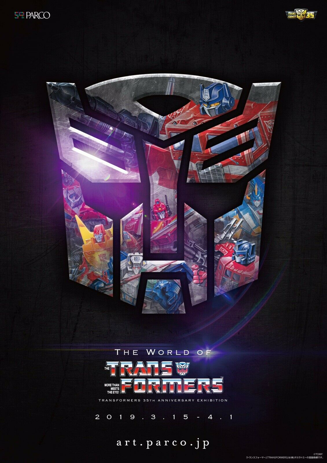 Japan 2019 PARCO TRANSFORMERS 35TH ANNIVERSARY EXHIBITION catalog book