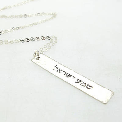 Shema Israel Necklace Jewish Personalized Hebrew Jewelry, Sterling Silver Gift