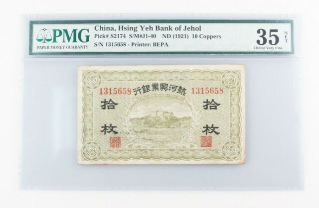 1921 China 10 Coppers Note (Ch VF-35 NET PMG) Hsing Yeh Bank of Jehol P-S2174