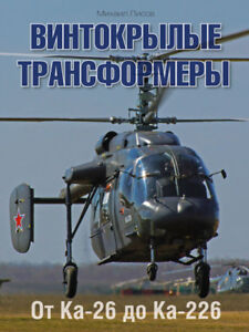 RVZ-176-Kamov-Light-Utility-Helicopters-from-Ka-26-to-Ka-226-hardcover-book