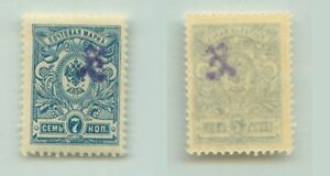 Armenia-1919-SC-66-mint-rt9411