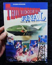 GERRY ANDERSON THUNDERBIRDS FINAL BOOK JAPAN SPACE 1999 UFO