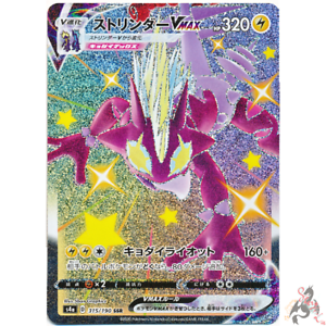 Pokemon-Card-Japanese-Shiny-Toxtricity-VMAX-SSR-315-190-s4a-HOLO-MINT