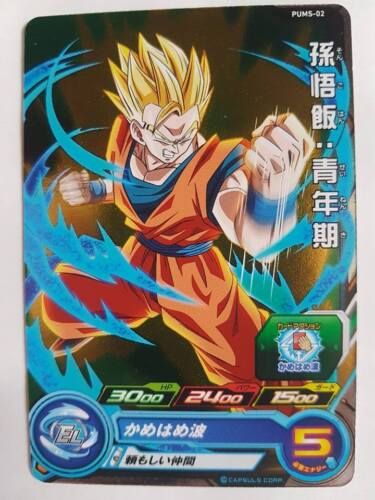 Carte Dragon Ball Z DBZ Super Dragon Ball Heroes Ultimate Booster Pack #PUMS-02