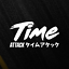 /'Time Attack/' Katakana JDM Sticker Drift Japan Stance Vinyl Car Decal