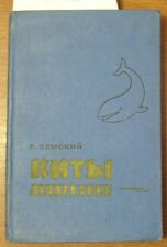 Soviet RUSSIAN Old Book Whale Keith Kit Blower Whaler Fisherman Kid Antarctica