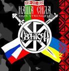 Sventoyar - Our Strenght CD,UKRAINE PAGAN/FOLK METAL ARKONA LIKE ! TEMNOZOR