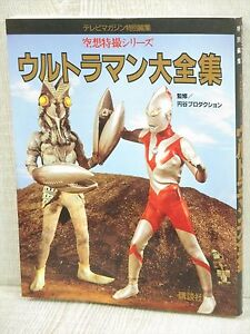 ULTRAMAN-DAIZENSHU-Tokuatsu-Special-Effects-Art-Fanbook-Book