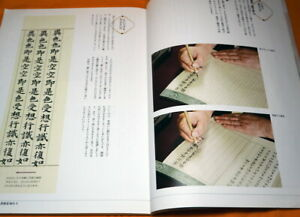 HEART-SUTRA-SHAKYO-Japanese-Sutra-Copying-Book-from-Japan-Calligraphy-1070