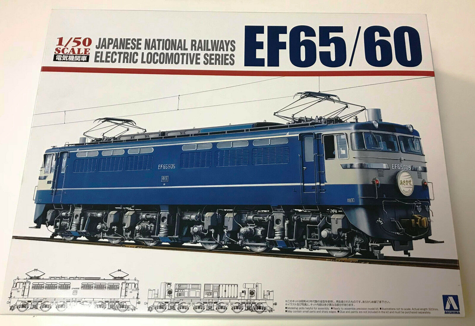 Aoshima 1 50 Locomotive EF65 60