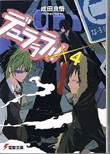 Gaiden!? JAPAN Ryohgo Narita novel Illust: Suzuhito Yasuda Durarara!