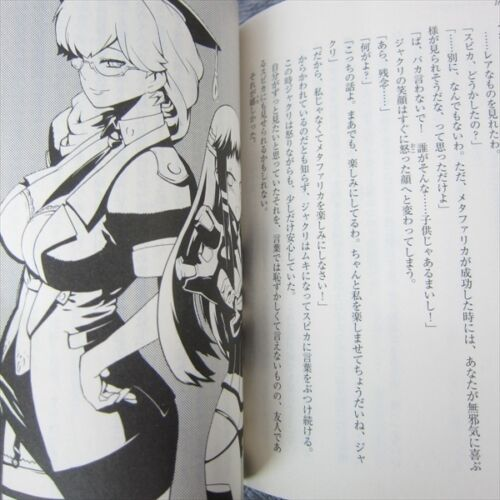 Details about  /Ar tonelico 2 metafalica novel genki tomimatsu nagi japan book ps2 sb11 show original title