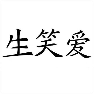 Japanese Kanji Live Laugh Love Stencil A4//A5//A6