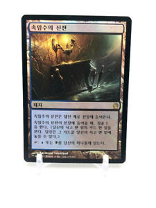 MTG Magic The Gathering FOIL Temple of Deceit Theros HP