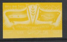Egypt 2780 - 1959 UAR Printing Experiment PROOF unmounted mint