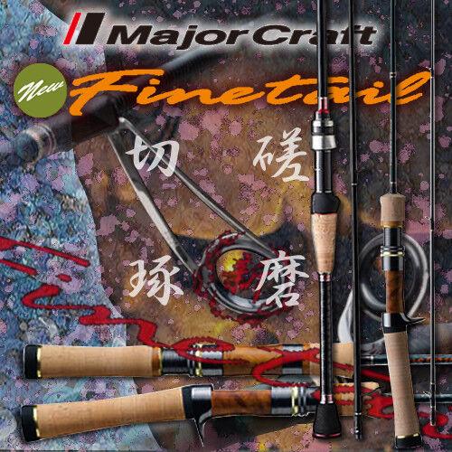 Major Craft finetail FAX-632SUL (2pc) - Envío gratuito desde Japón