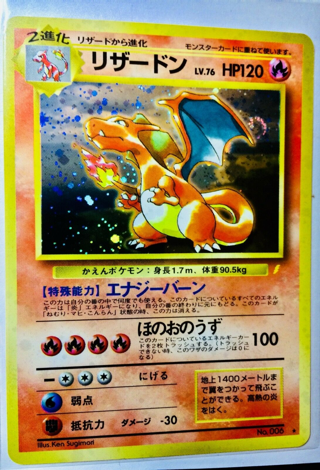 Pokemon Japanese Charizard Holofoil CD CD CD Promo card with Rarity Sign GEM MINT  78bf06