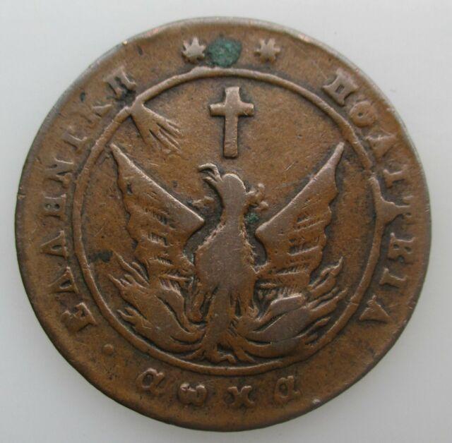 Greece 5 lepta 1828 Phoenix John Kapodistrias
