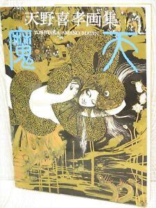 Amano-Yoshitaka-Arte-Fabbrica-Illustrazione-Maten-Libro-1984-KO59