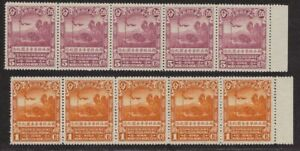 CHINA-1932-HEDIN-EXPEDITION-NOMADS-IN-THE-DESERT-SET-MNH-BL5