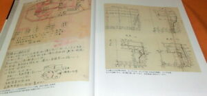Japanese-Battleship-Yamato-Secret-Records-of-Construction-book-from-japan-0660