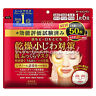 KOSE COSMEPORT Clear Turn Moist 6-in1 Retinol Face Mask Jumbo Pack (50 Sheets)