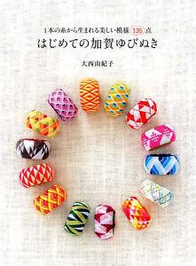 My-First-TRADITIONAL-JAPANESE-YUBINUKI-Japanese-Craft-Book