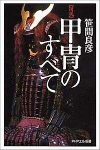 Used-Japanese-Samurai-Armor-Comprehensive-Yoroi-Kabuto-Katchuu-Japanese-Book