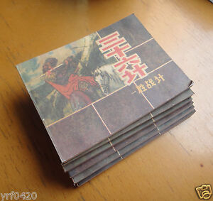 Set of 6 Volumes China Comic Strip in Chinese: Thirty-Six Stratagems