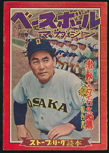 1957 Baseball Magazine w/ HOFer Fumio Fujimura Osaka Hanshin Tigers 114pgs 藤村冨美男