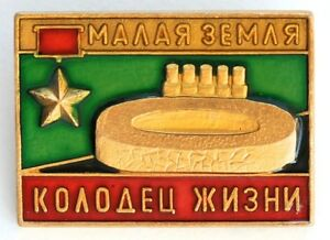 MALAYA-ZEMLYA-SOVIET-UPHILL-OUTPOST-ON-CAPE-MYSKHAKO-WW2-HERO-USSR-PIN-BADGE