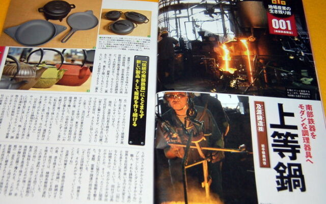 Small factory in japan book japanese craftsman #0185
