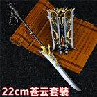 The legend of sword Chinese Sword and shield  22cm Blood Zombies 陌刀盾