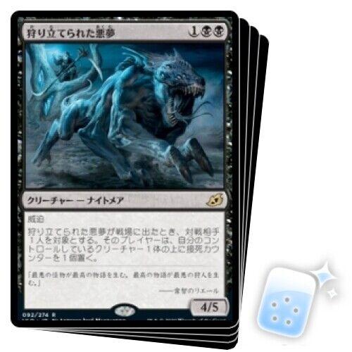 JAPANESE HUNTED NIGHTMARE X4 Ikoria IKO Magic MTG MINT CARD
