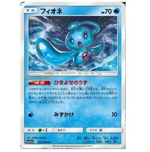 Pokemon-Karte-sm11a-022-064-Phione-U-Remix-Bout-JAP
