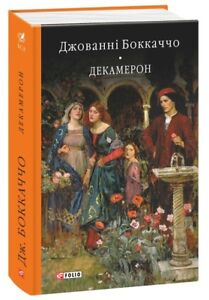 The Decameron Book