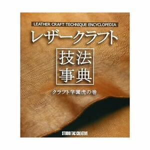 Leather-craft-technique-encyclopedia-craft-School-Cheat-Sheets-2010-48