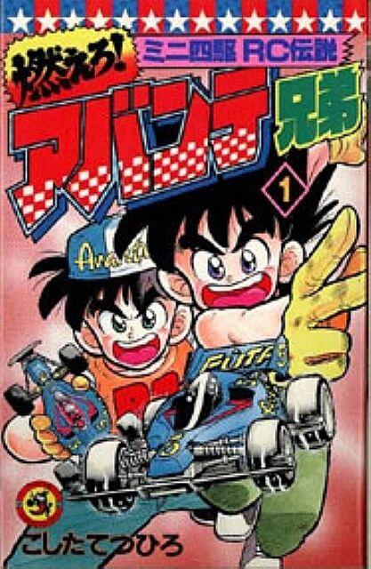 Moero Avante Kyoudai 1 Mini 4WD RC RC RC Retsuden Manga Japanese   Tetsuhiro Koshita 8644fa