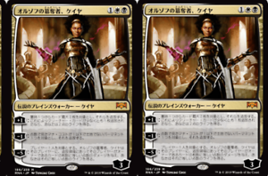 EN-STOCK-Magic-the-Gathering-x2-Kaya-Orzhov-Usurper-Japonais-ARN-Ravnica-Allegiance-Near-Comme-neuf
