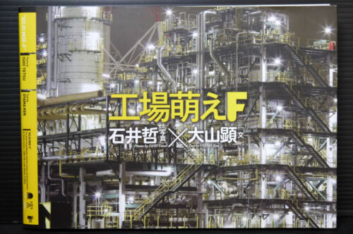 Moe factory F JAPAN BACKGROUND BOOK Kojo Moe F
