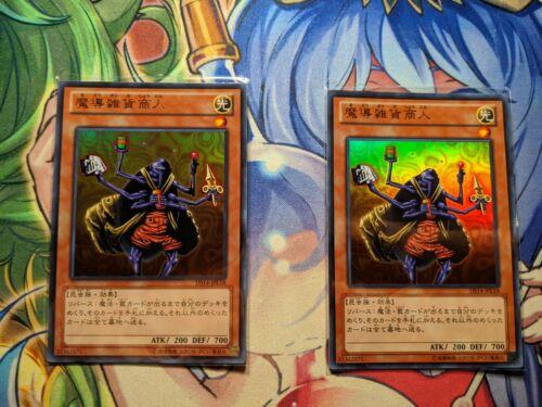 Magical Merchant Yugioh Japanese Ultra NM DS14-JPL18