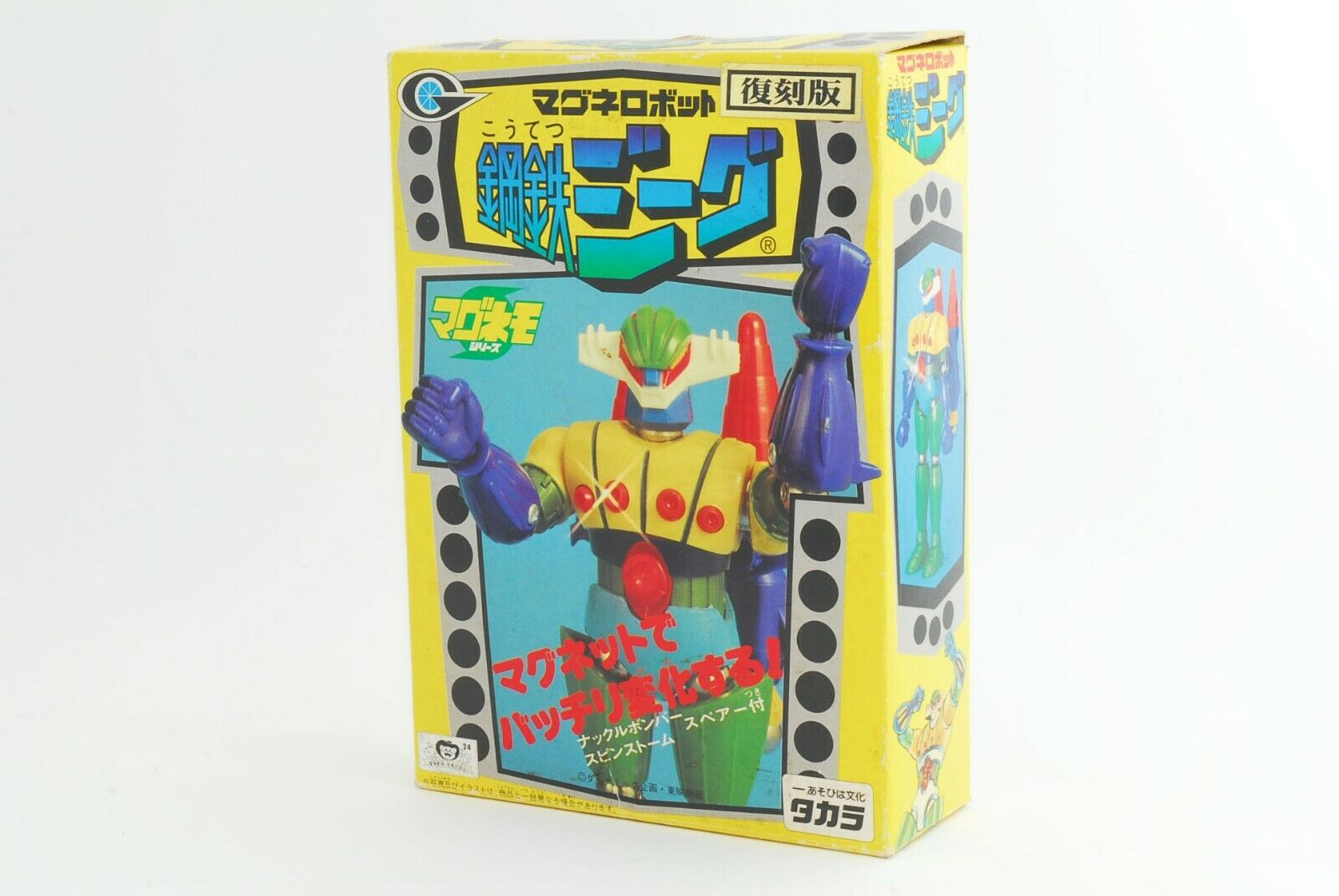 Takara Giappone Ristampa Magnetico Robot Nagai Toei Micronauti Microman Jeeg F/