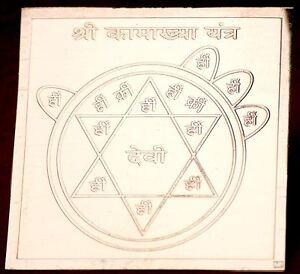 "Kamakhya Devi 3"" Copper Yantra - Remove Black Magic - Occult Powers - Aghori"