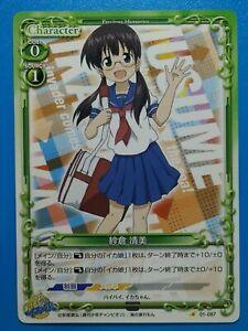 Shinryaku! Ika Musume Squid Girl Card Precious Memories Collectible Card 01-087