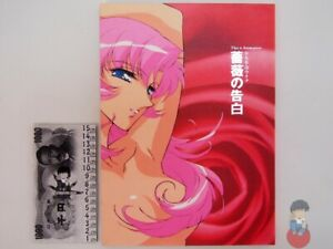 Artbook - This is Animation: Revolutionary Girl Utena: Confession of Rose