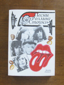 SONGS OF ROLLING STONES 1994 Russian Russia Moscow vintage paperback lyrics NF