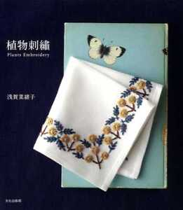 Plants-Embroidery-Japanese-Craft-Book